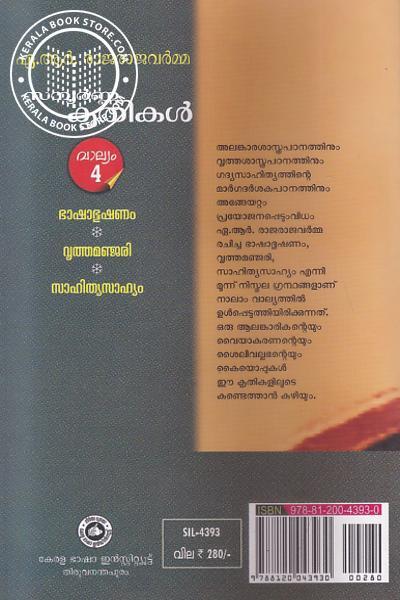 back image of A R Raja Raja Varmayude Sampoorna Krithikal Volum 4