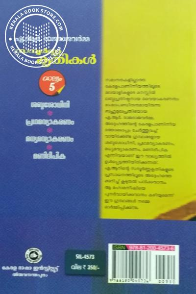 back image of A R Raja Raja Varmayude Sampoorna Krithikal Volume - 5