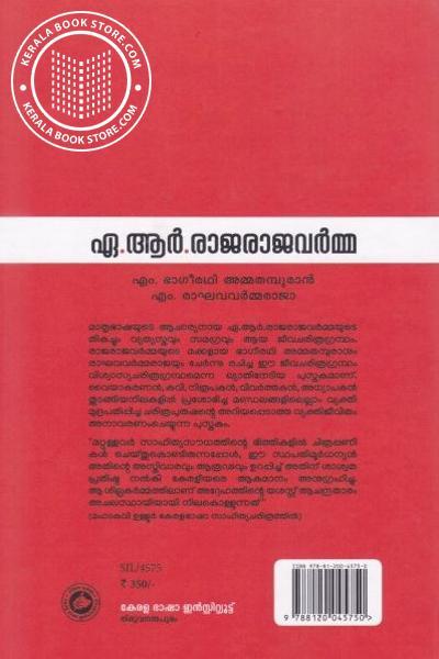 back image of ഏ ആര് രാജരാജവര്മ്മ