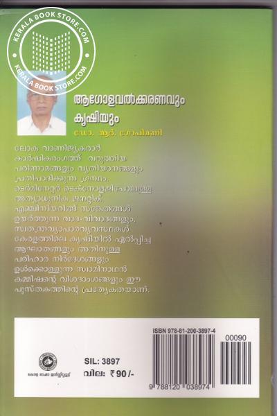 back image of Aagolavalkkaranavum Krishiyum