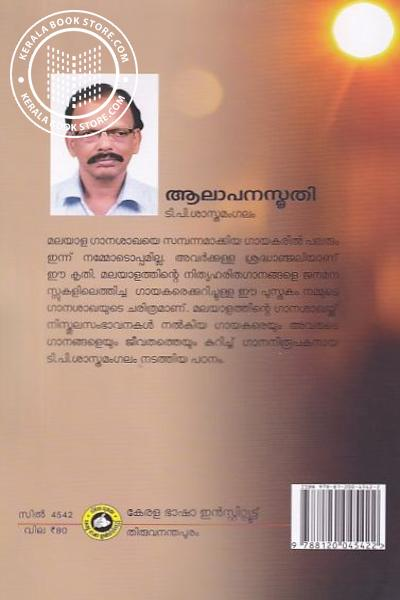 back image of ആലാപനസ്മൃതി