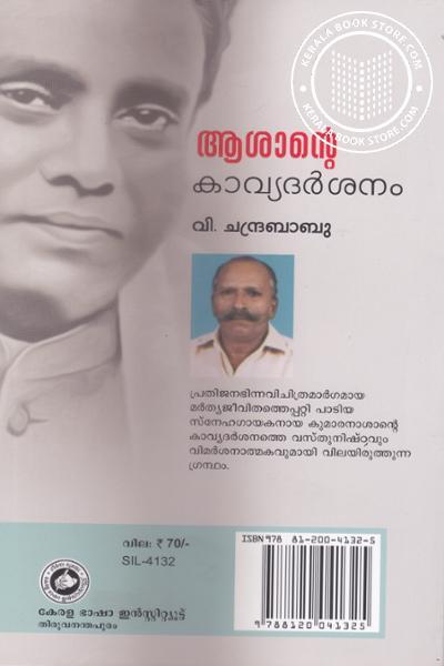 back image of Aasante Kavya Dharshanam