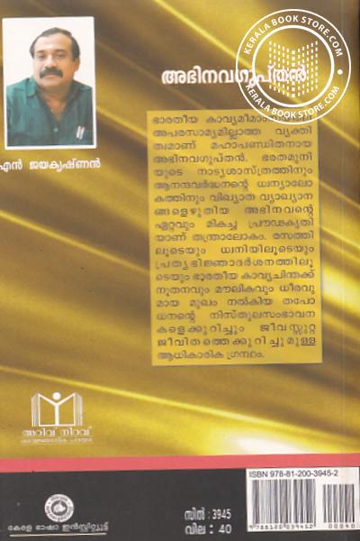 back image of അഭിനവഗുപ്തന്