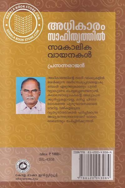 back image of Adhikaram Sahithyathil