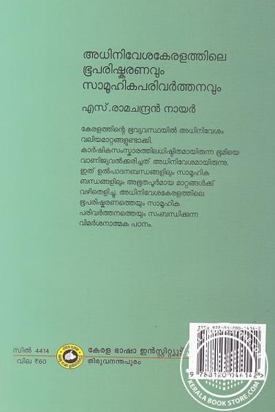 back image of Adhinivesa Keralathile Booparishkaranavum Samoohikaparivarthsnavum