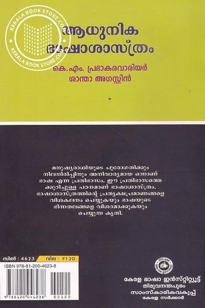 back image of ആധുനിക ഭാഷാശാസ്ത്രം