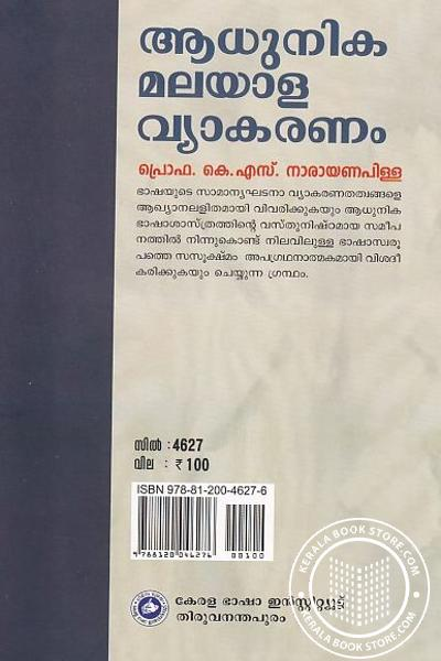 back image of ആധുനിക മലയാള വ്യാകരണം