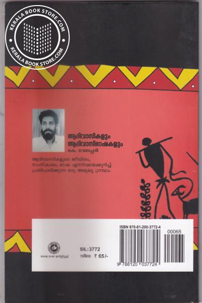 back image of Adivasikalum Adivasibhashakalum