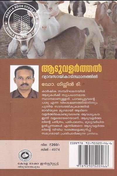 back image of ആടുവളര്ത്തല് വ്യാവസായികാടിസ്ഥാനത്തില്