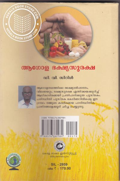 back image of Agola Bhakshya Suraksha
