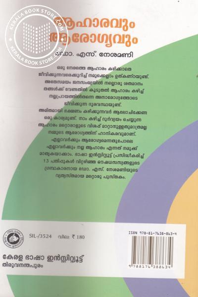 back image of Aharavum Arigyavum