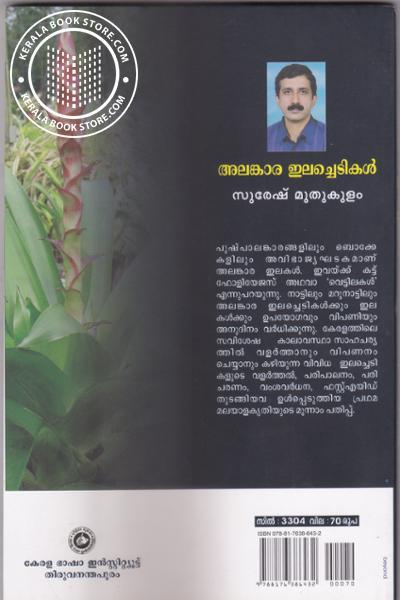 back image of അലങ്കാര ഇലച്ചെടികള്