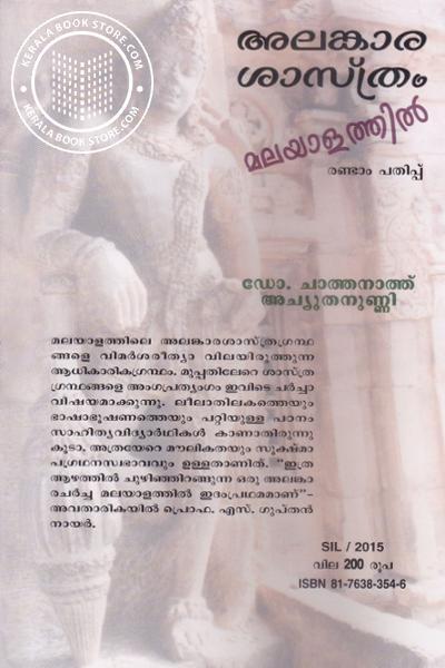 back image of അലങ്കാര ശാസ്ത്രം മലയാളത്തില്