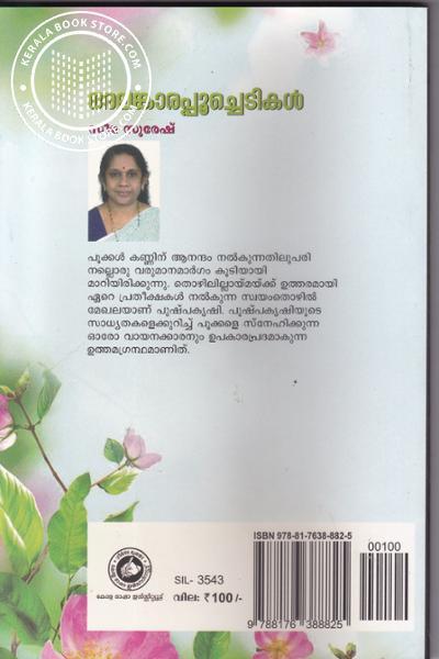 back image of Alankara Poochedikal