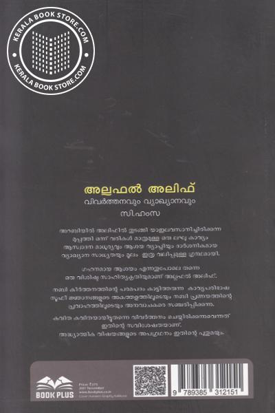 back image of Allafal Alif Vivarthanavum Vyakhyanavum