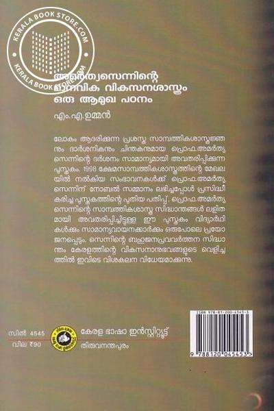 back image of അമര്ത്യസെന്നിന്റെ മാനവിക വികസനശാസ്ത്രം ഒരു ആമുഖ പഠനം