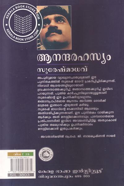 back image of Ananda Rahashyam
