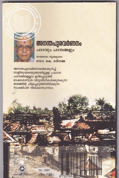 back image of അനന്തപുരവര്ണനം
