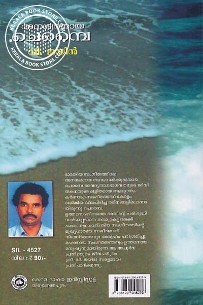 back image of Anaswaranaya Chembai