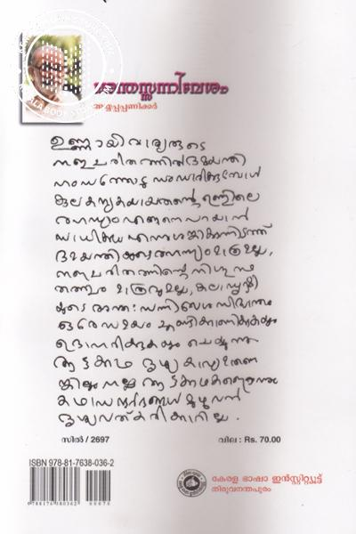 back image of അന്തസ്സന്നിവേശം