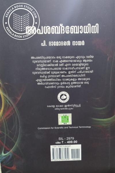 back image of അപശബ്ദബോധിനി