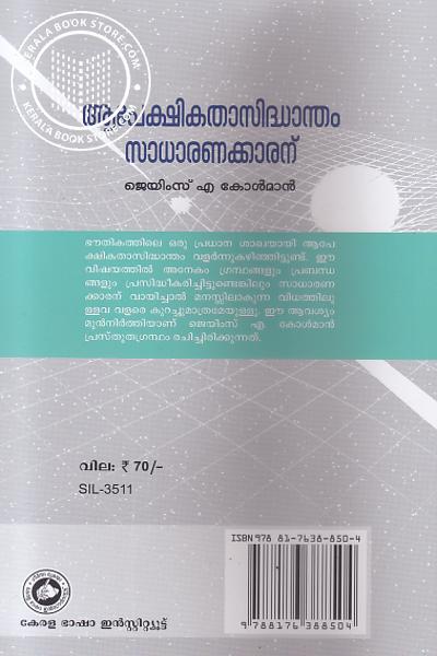 back image of Apekshikatasidhamtam Sadharanakkaranu