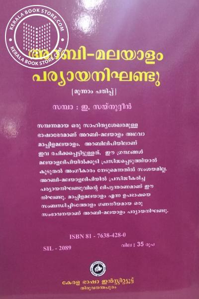back image of അറബി മലയാളം പര്യായനിഘണ്ടു