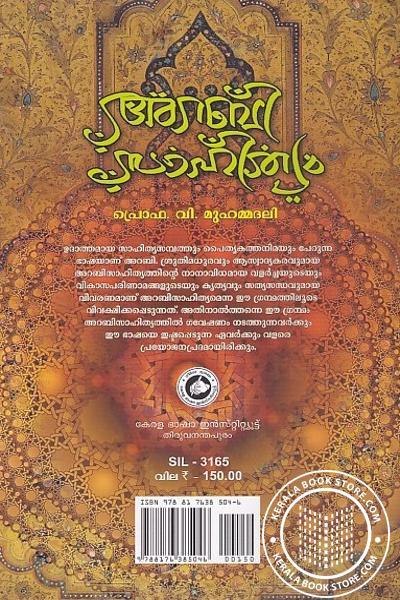 back image of അറബി സാഹിത്യം