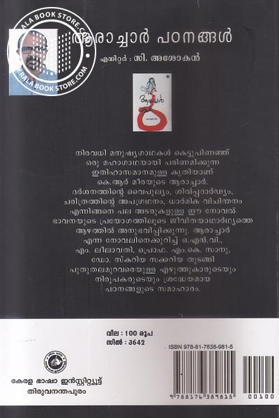 back image of Arachar Patanangal