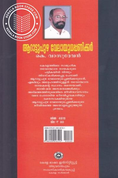 back image of ആറാട്ടുപുഴ വേലയുധപ്പണിക്കര്