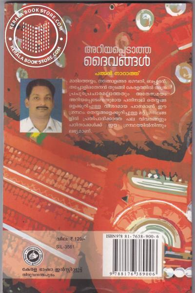 back image of അറിയപ്പെടാത്ത ദൈവങ്ങള്