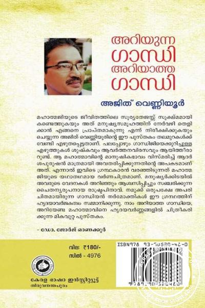 back image of അറിയുന്ന ഗാന്ധി അറിയാത്ത ഗാന്ധി