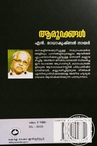 back image of ആരൂഢങ്ങള്