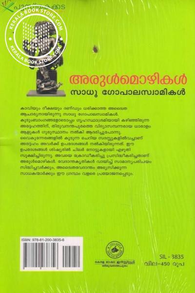 back image of അരുൾമൊഴികൾ