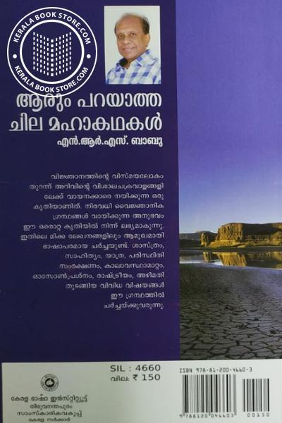 back image of Arum Parayatha Chila Mahakathakal