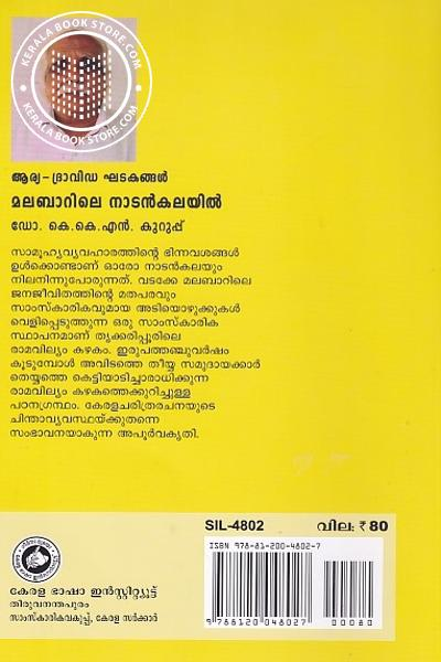 back image of ആര്യ ദ്രാവിഡ ഘടകങ്ങള്ം മലബാറിലെ നാടന് കലയില്