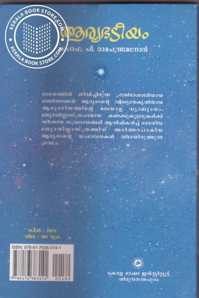 back image of Aryabhateeyam