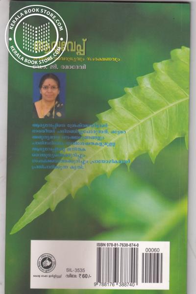back image of Aryaveppu