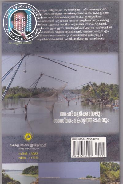 back image of Ashttamudikkayalum Sasthamkotta Thadakavum