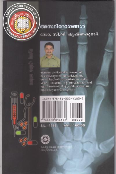 back image of Asthi Rogangan