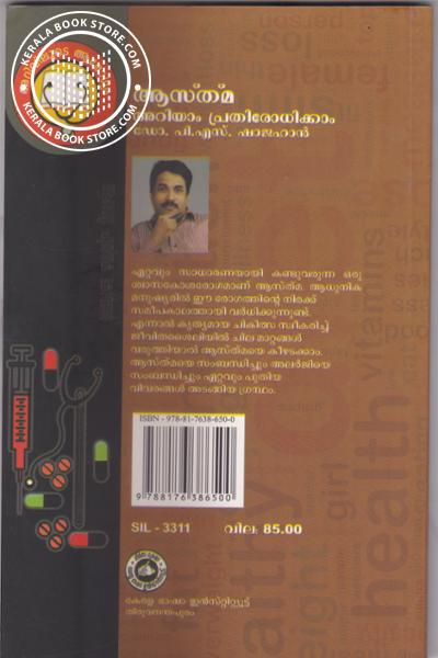 back image of Asthma Ariyam Prathirodhikkam