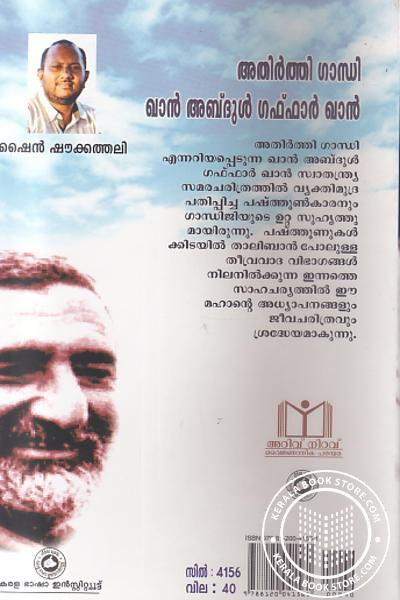 back image of അതിര്ത്തി ഗാന്ധി ഖാന് അബ്ദുള് ഗഫ്ഫാര് ഖാന്