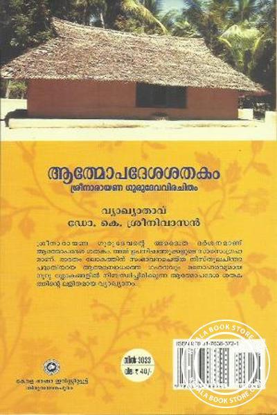 back image of Athmopadeshasathakam