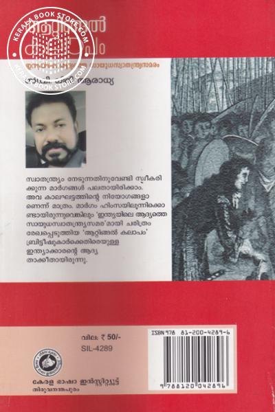 back image of Attingal Kalapam