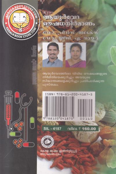 back image of ആയുര്വേദ ഔഷധ നിര്മാണം
