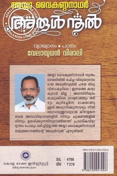back image of അയ്യാ വൈകുണഠ നാഥര്
