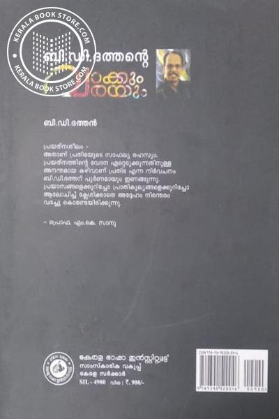 back image of ബി ഡി ദത്തന്റെ വാക്കും വരയും