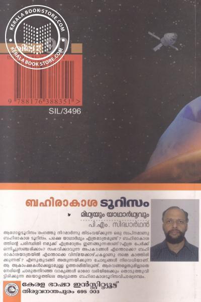 back image of Bahirakasatourisam Mithyayum Yatharthyavum