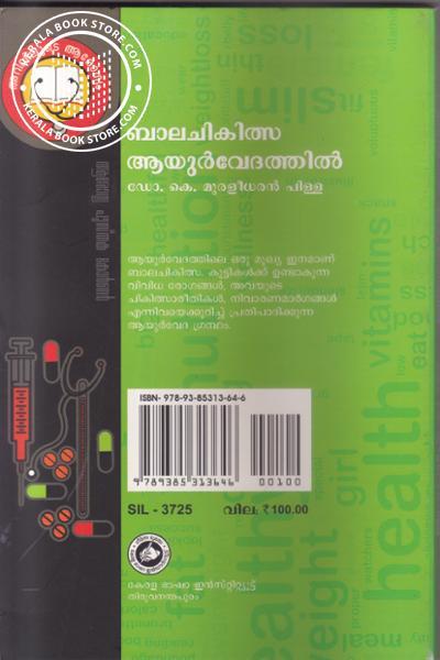 back image of Balachikilsa Ayurvedathil