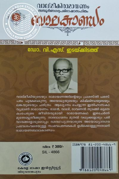 back image of ബാലകാണ്ഡം